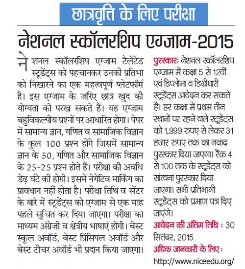 22 Sep 2015 - Rajasthan Patrika - Jaipur