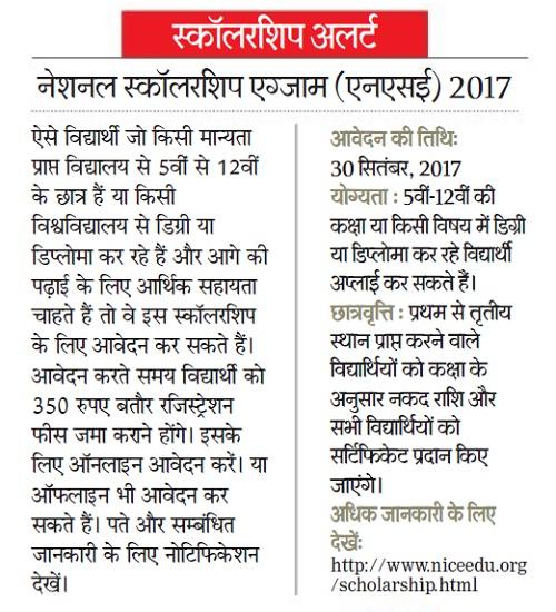 25 Sep 2017 - Rajasthan Patrika - Bharatpur